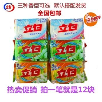 正品立白232g×12块洗衣皂