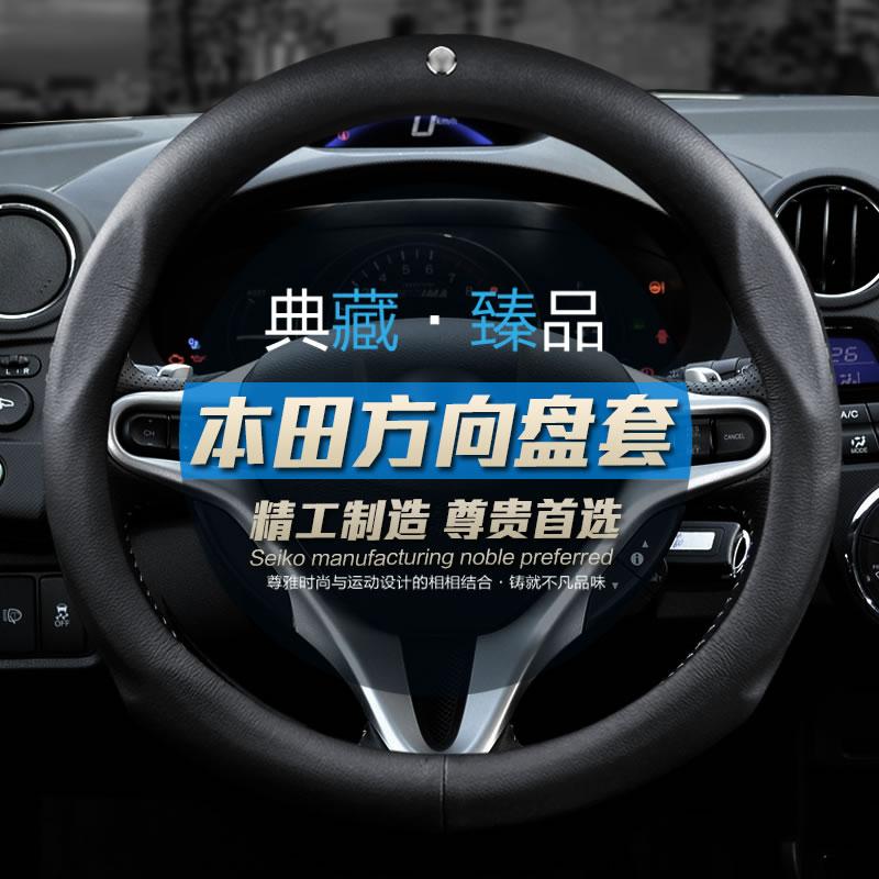 本田雅阁飞度锋范歌诗图凌派CRV方向盘套真皮 四季汽车把套改装