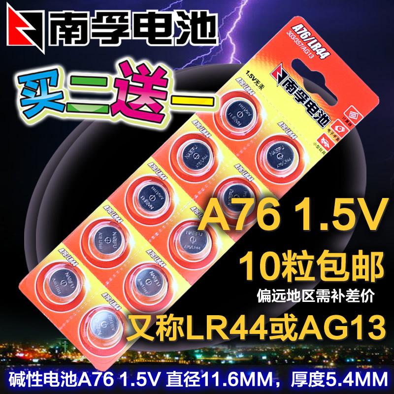 南孚LR44纽扣电池A76 AG13 L1154电子1.5V玩具游标卡尺用10粒包邮