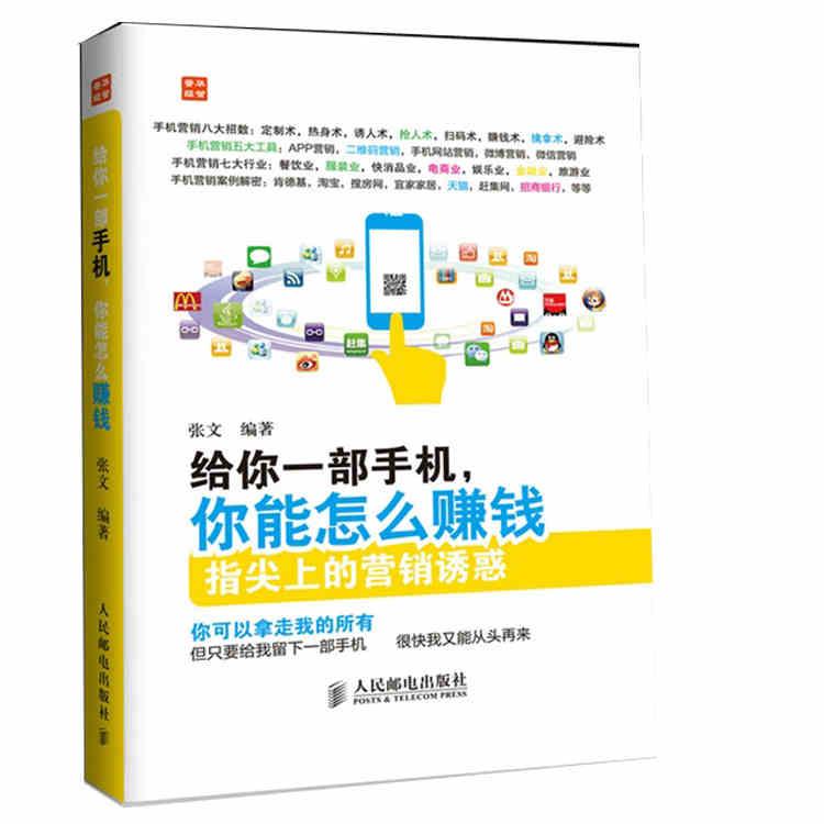市场营销书籍 电子商务 给你一部手机,你能怎么赚钱 app营销解密 手机营销应用教程书籍 app应用开发入门指南 怎样用互联网赚钱