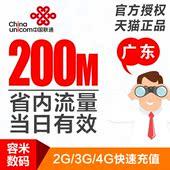 广东联通流量充值200M省内流量2G3G4G当日有效 gd ls 日包200M