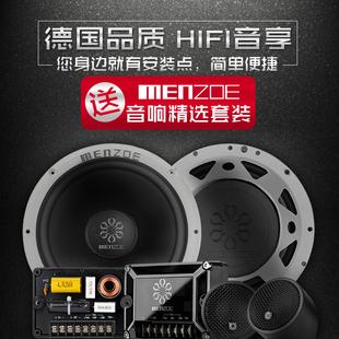 魅颂汽车音响喇叭6.5寸套装 高音中低音重低音炮喇叭车载音响改装