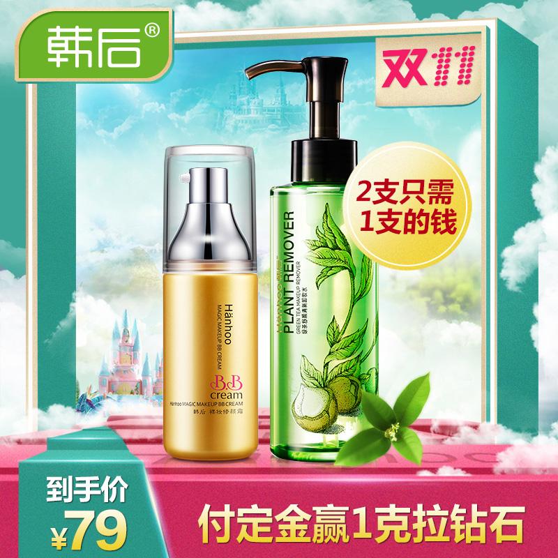 【11预售】韩后绿茶卸妆水温和眼唇脸部卸妆乳液深层清洁收缩毛孔