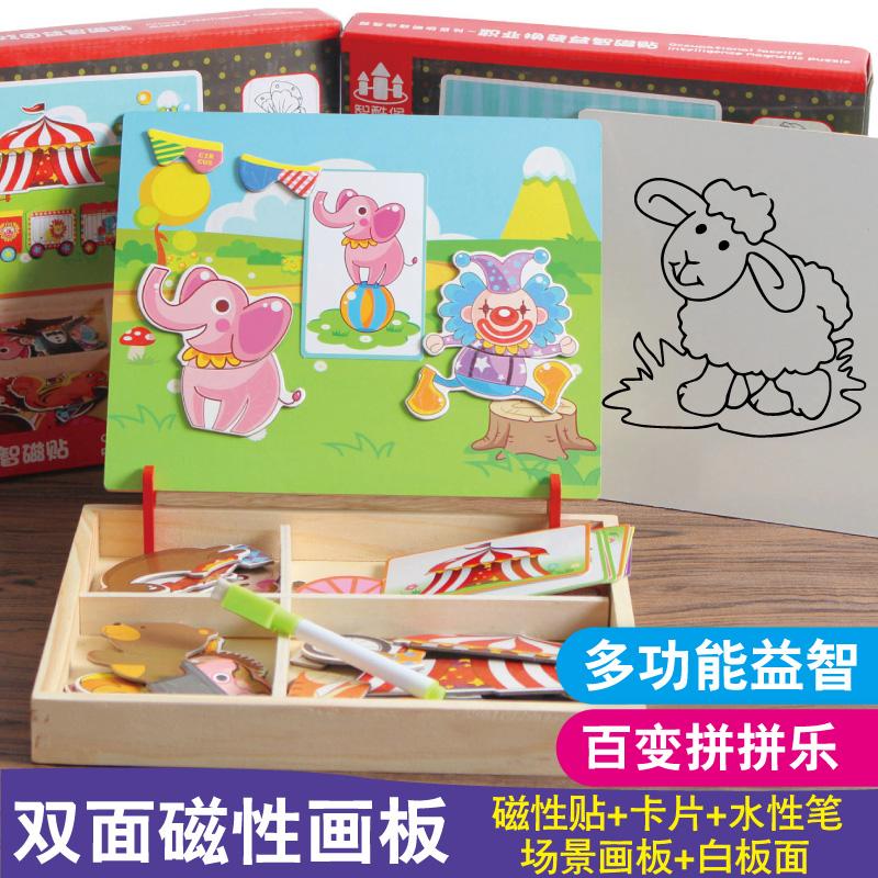画板拼拼乐磁性拼图宝宝男孩女孩儿童周岁玩具教益
