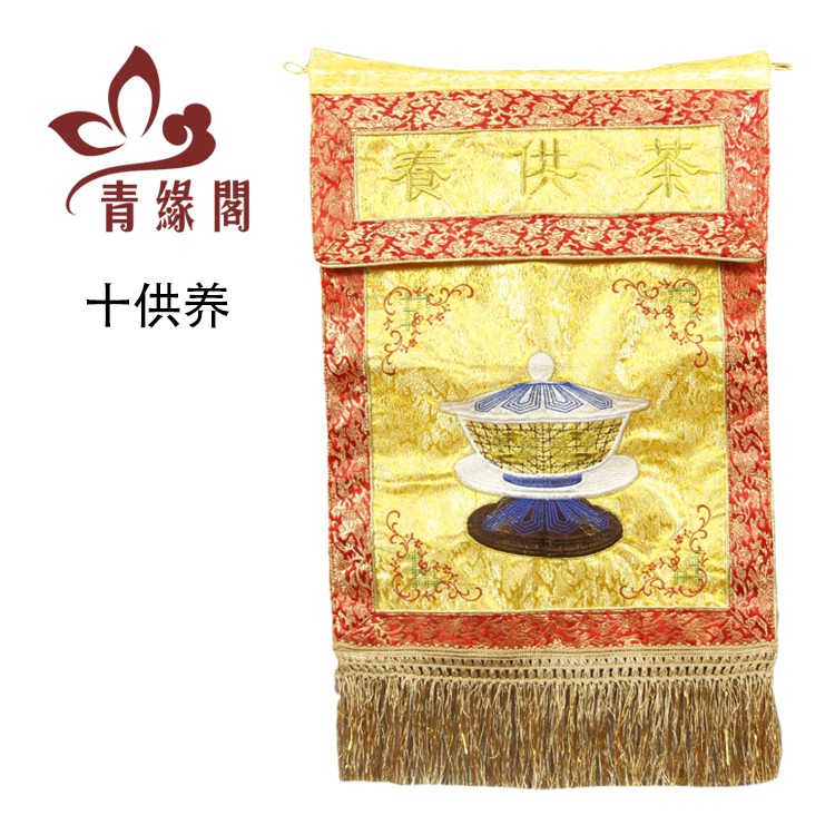 A青缘阁,一了佛教用品,居士服佛堂佛教绣品法器贡盘A十供养