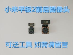 小米平板2前后摄像头 平板2前后置摄像头照相机小米平板2前后像头