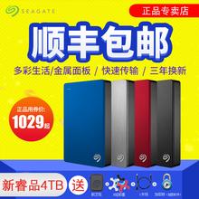 顺丰【送包+长线+硅胶】希捷移动硬盘4t 2.5寸usb3.0睿品4tb硬盘