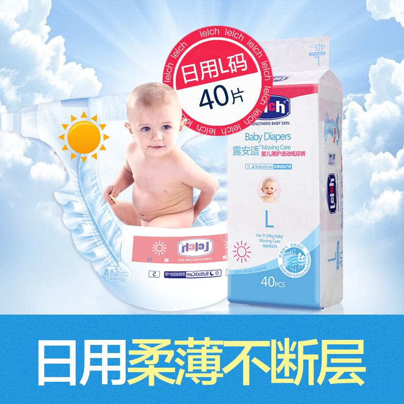 L40日用干爽贴身透气超薄 婴儿安适尿不湿宝宝纸尿裤