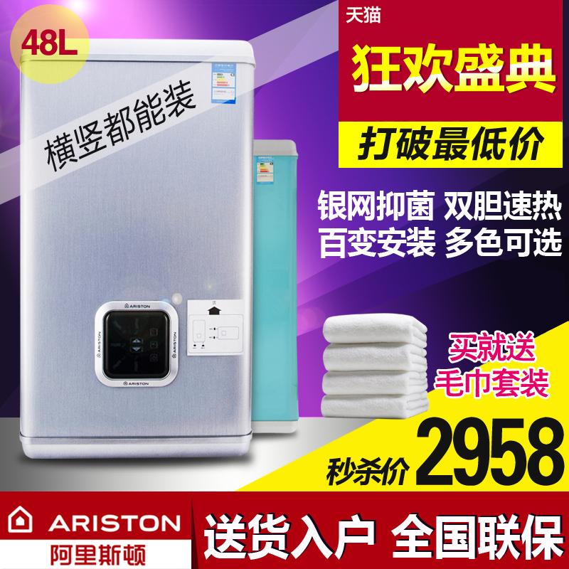 ARISTON/阿里斯顿 FLAT48VH2.5AG+WH/GR/LB/S 48L/70L 电热水器