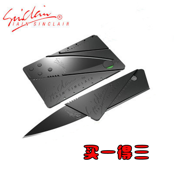 卡片刀信用卡刀折叠小刀卡片式创意名片刀 户外便携刀随身卡刀