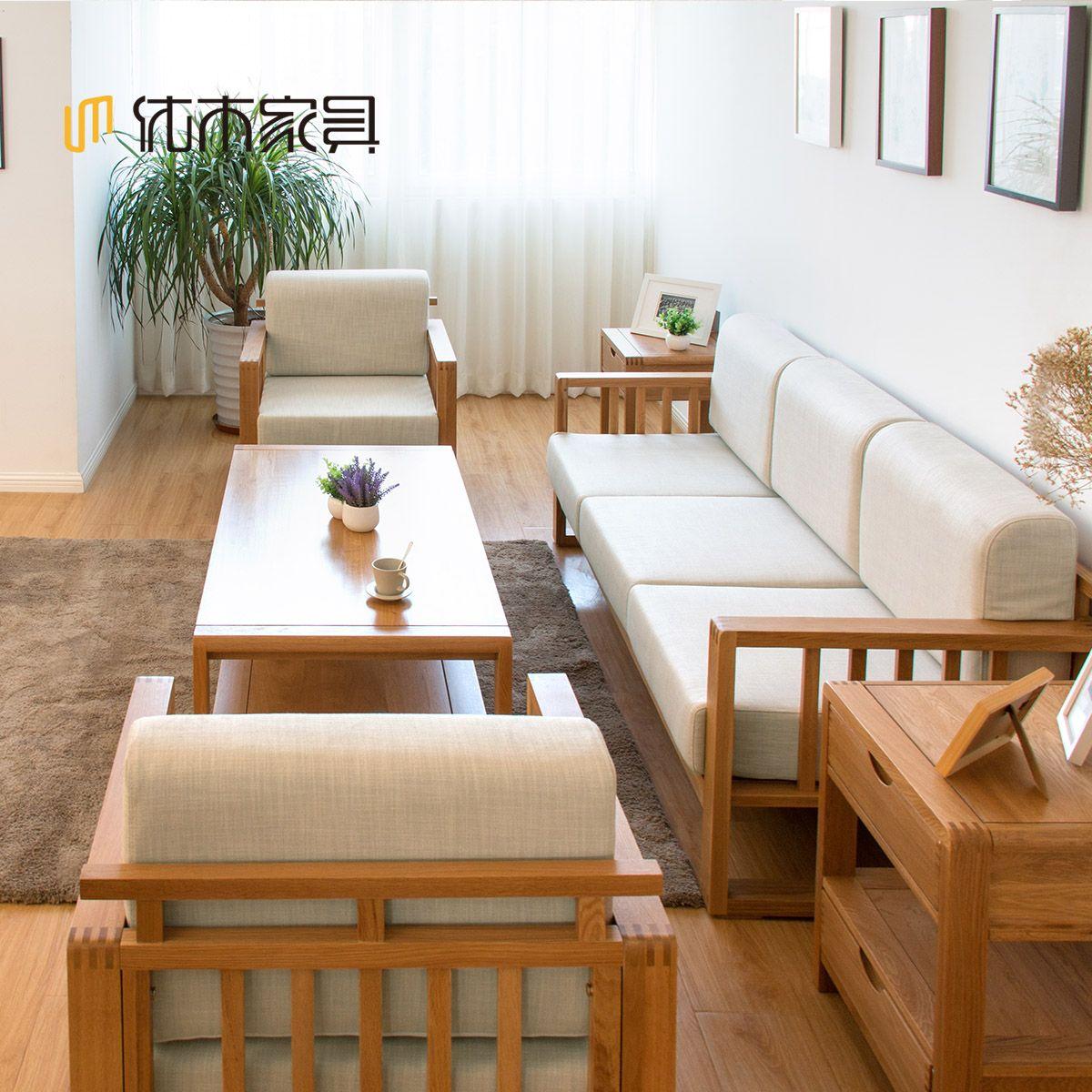 纯实木沙发白橡木转角沙发三人位布艺可拆洗沙发组合客厅简约家具