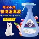 雪貂留香宠物消毒液狗猫去尿味香水除味 狗狗环境除臭剂消毒杀菌