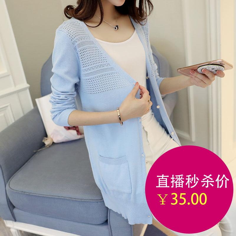 春装开衫镂空长款针织外套空调夏装披肩女装