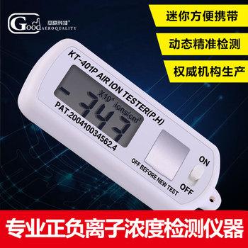 高鼎负离子检测仪负氧离子检测仪