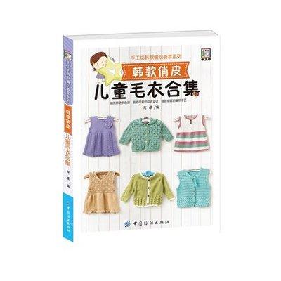 编织花样大全书 宝宝儿童毛衣图案编织书打毛衣书籍