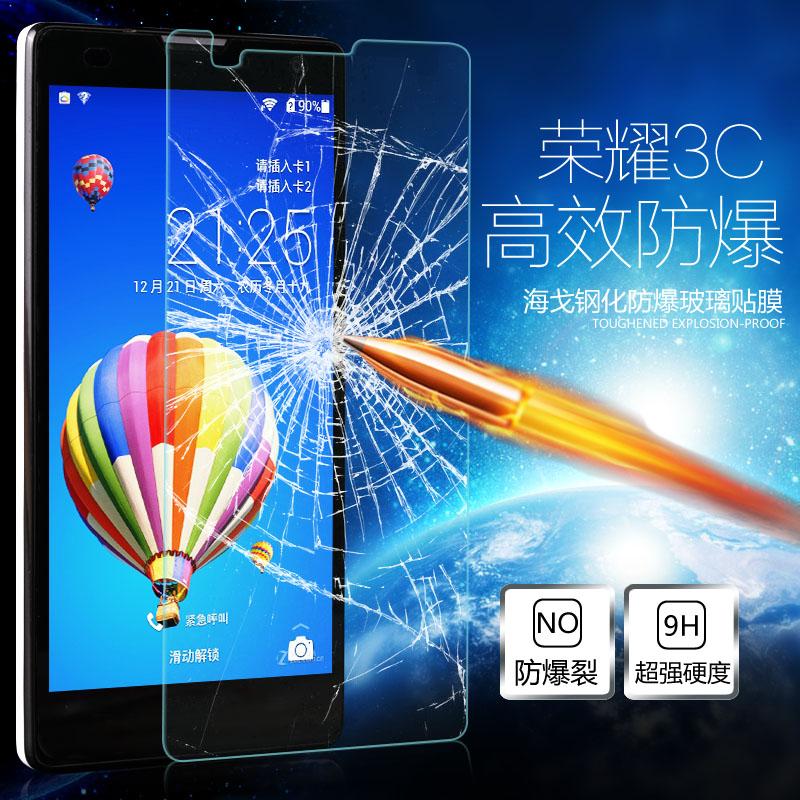 华为荣耀3C钢化玻璃膜H30-U10高清贴膜H30T00防爆手机膜T10屏保膜
