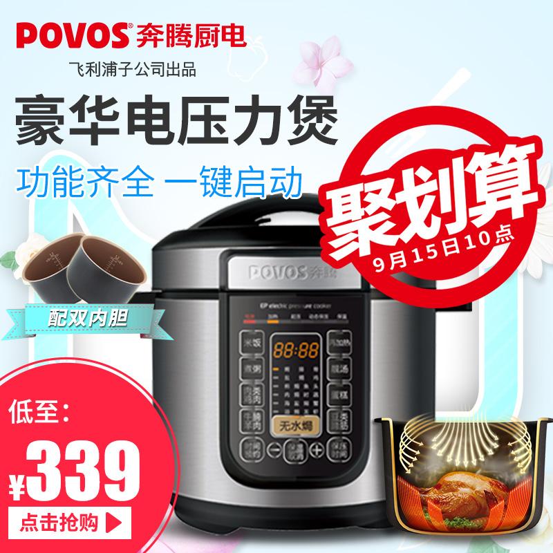 povos/奔腾 le505智能电压力锅5l预约无水?
