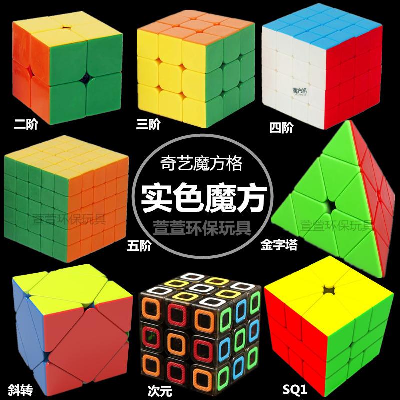 奇艺魔方格实色二三四五阶魔方2阶3阶4阶5阶金字塔斜