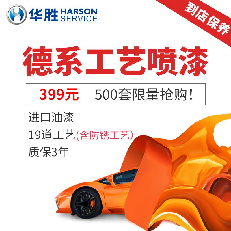 华胜 奔驰宝马奥迪汽车喷漆自喷漆钣金珍珠白黑划痕修复改色服务