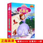 正版小公主苏菲亚儿童英语动画片4DVD碟片高清中英文双语光盘包邮