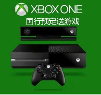 微软 XBOX ONE国行港版xboxone游戏主机 含四款游戏 火爆预定中