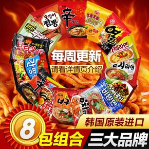 韩国进口拉面三养火鸡面农心辛拉面炸酱面泡菜面安城面咖喱干拌面
