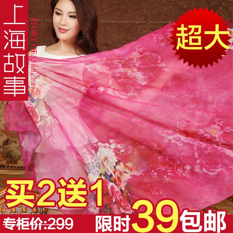 上海故事丝巾 秋冬季披肩两用超长围巾 女士韩版长款雪纺纱巾春秋