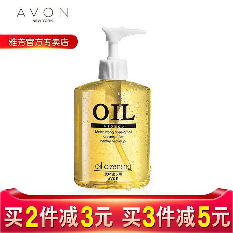 包邮 正品 Avon/雅芳 卸妆油200ML 卸眼唇 面部浓妆  大容量装