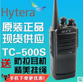 原装好易通TC-500S对讲机TC500S
