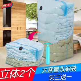 太力真空压缩袋厚棉被抽真空收纳袋立体特大号压缩袋2个装送手泵