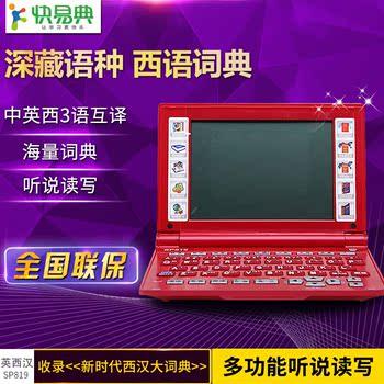 快易典西语王SP819西语电子词典