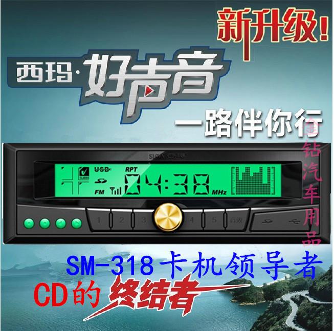 西玛318货车329mp3车载音乐播放器汽车音响主机收音机插卡机24vcd