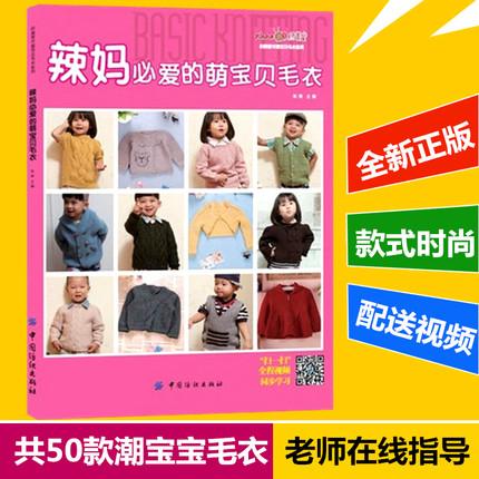 毛衣[毛衣花样编织图纸图]儿童正品编织花样评儿童配电柜12-clrd图片
