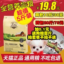 牧康乐天然狗粮小型犬幼犬成犬狗粮10泰迪金毛贵宾通用型狗粮5斤