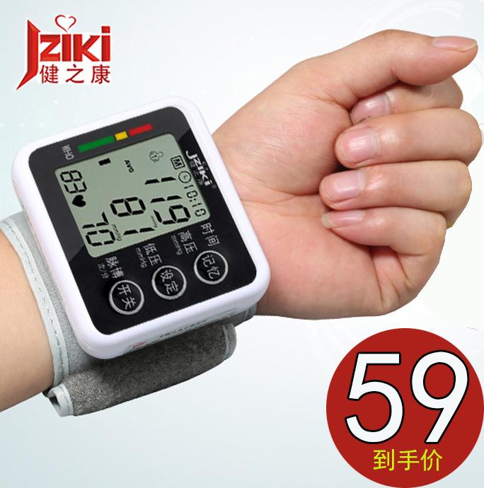 健之康电子血压表家用手腕式测量血压计仪器量高血压全自动带语音