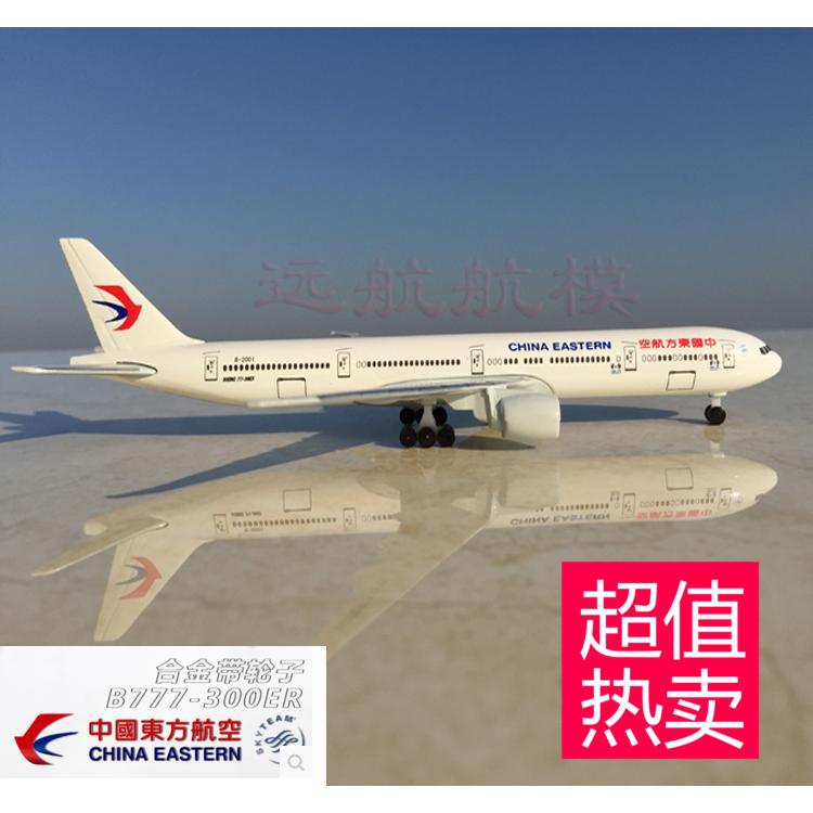 静态波音777-300er合金客机东方南方 航空仿真飞机模型带轮可转动