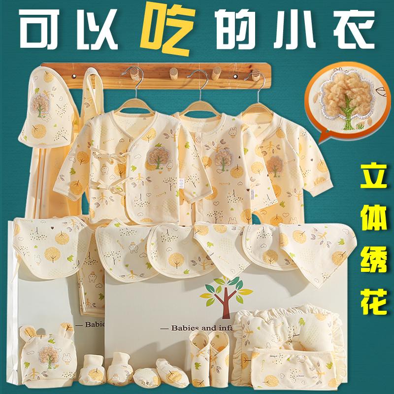 嬰兒衣服夏季禮盒新生兒套裝0-3個月純棉初生剛出生寶寶母嬰用品