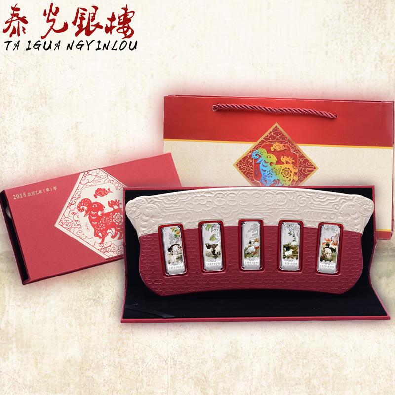 泰光银楼 银条套装千足银S999三阳开泰收藏送领导羊年商务礼品