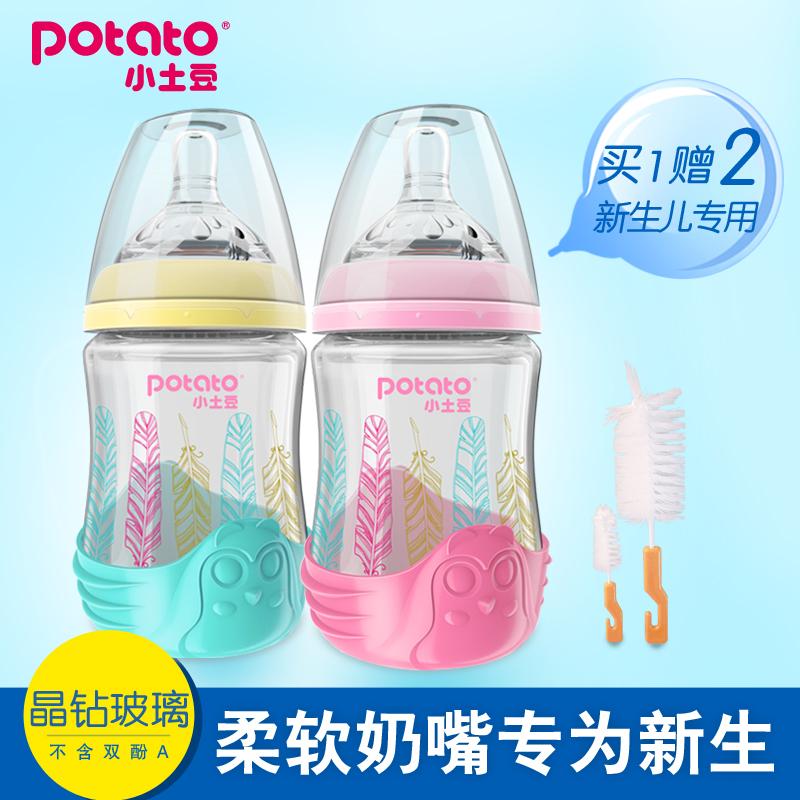 小土豆玻璃奶瓶初生宝宝新生儿专用奶瓶带硅胶套防摔婴儿玻璃奶瓶