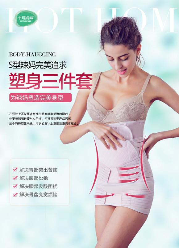 新款 十月妈咪收腹带 产后束腰带托腹带孕妇剖腹束缚带月子束腹带