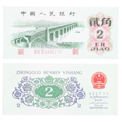 新华丽泽第三套人民币2角纸币 1962年长江大桥贰角收藏钱币