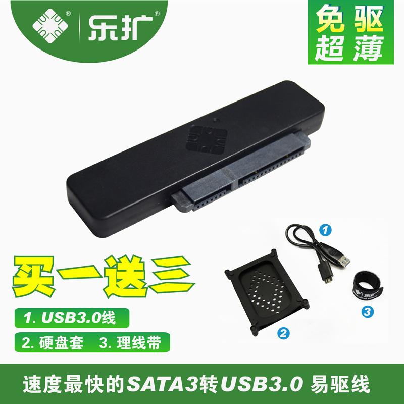 乐扩 SATA3.0转USB3.0 USB3.0易驱线 支持surface SSD固态硬盘