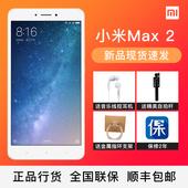 当天发【送耳机自拍杆等】Xiaomi/小米 小米max2 大屏长待机手机