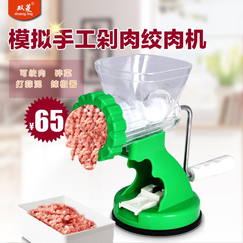 双菱 SL-A 双菱多功能绞肉机家用手动切菜碎肉机小型灌肠机