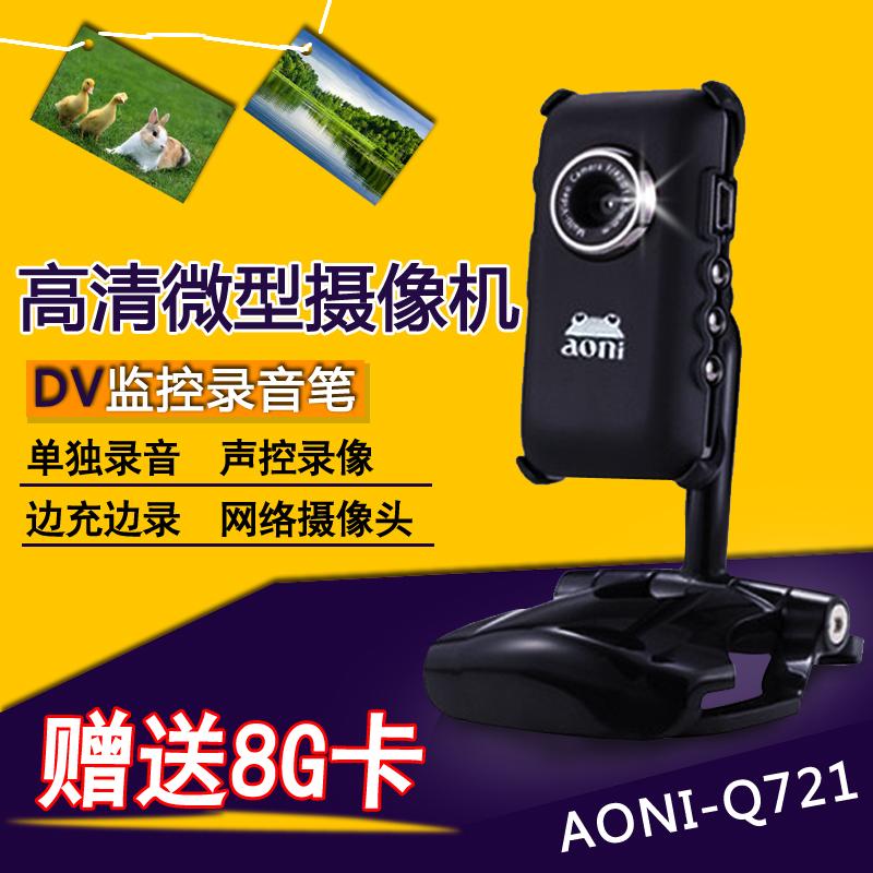 Aoni/奥尼 Q721微型摄像机 高清数码照相机迷你DV监控录音笔 超小