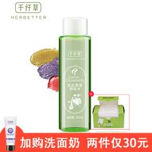 千纤草卸妆水正品 深层清洁温和脸部眼唇卸妆油植物保湿卸妆乳液