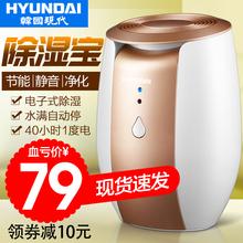 韩国现代家用除湿机器迷你静音卧室抽湿机器地下办公室防潮干燥机