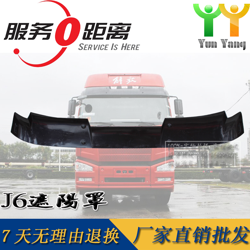 品质j6j6pj6mj6l配件板汽车车衣遮阳罩原厂挡解放挡光遮阳板