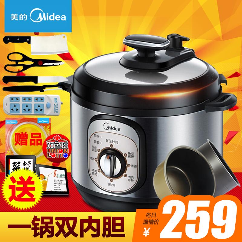 预售Midea/美的 MY-13CH501A电压力锅双胆正品5L机械高压锅煲包邮