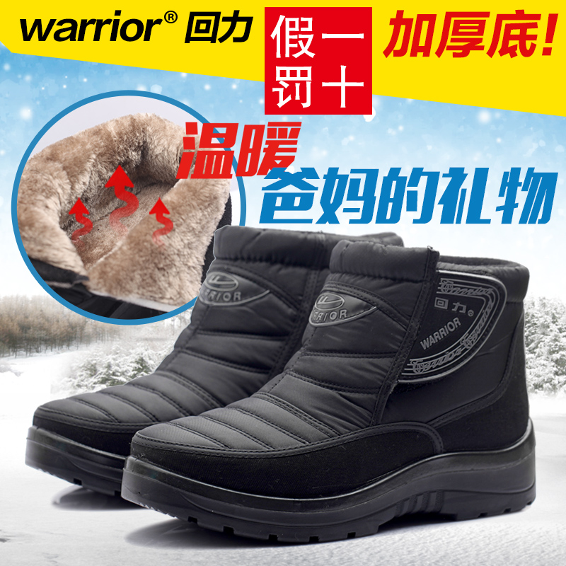 回力棉鞋中老年人保暖鞋男女款冬季加绒防滑爸爸妈妈鞋雪地棉短靴